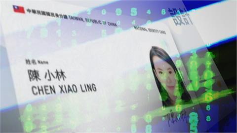 快新聞/新式數位身分證暫緩換發 內政部:111年僅編必要維護費