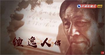拯救台中市免於屠殺!「二七部隊」隊長鍾逸人傳奇 2019.03