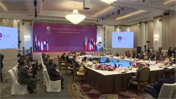 東協峰會曼谷登場 聚焦貿易、南海主權議題