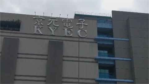 三級警戒延長! 京元電竟宣布取消分流上班