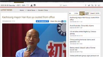 韓國瑜罷免案通過 國際媒體第一時間報導
