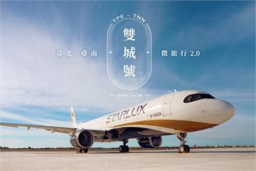 久等了!星宇航空「台南台北微旅行2.0」 7日上午10點開搶