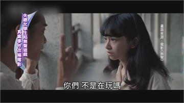 無聲、孤味接力上映登金馬 陳姸霏入圍新人獎