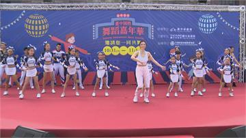 跳舞成風潮 台中舞蹈嘉年華以舞會友