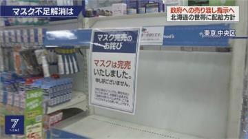 日本防疫物資之亂 中央配發320萬片口罩救急