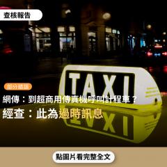 事實查核/【部分錯誤】網傳「台灣兩則須知道的生活常識:到超商使用傳真機叫車、手機撥110不用出聲」?