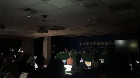 快新聞/指揮中心記者會突停電 直播也中斷! 原來是興達電廠事故