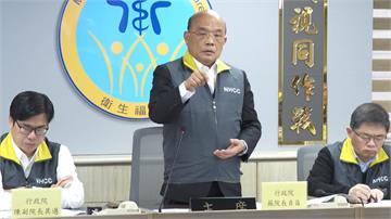行政院因應武漢肺炎擴大 蘇貞昌強調防疫工作嚴管法辦