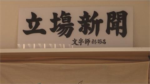 香港文字獄?蘋果編輯被逮 立場新聞下架政論