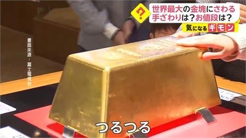 日本靜岡展出250公斤巨無霸金塊 全球最大!