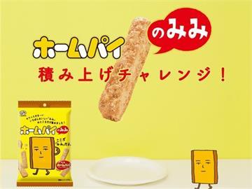 無餡包子不夠看!日本3項超狂「減法食品」 缺一部分更受歡迎?