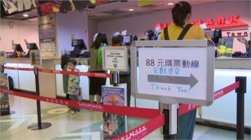 京華城百貨今晚熄燈 影城推88元電影票「說拜拜」