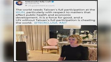 美駐聯合國大使將訪台 蓬佩奧:我們站在一起