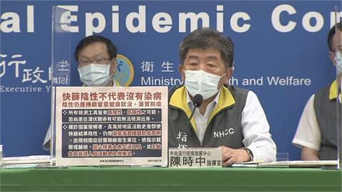 快新聞/今確診數稍降疫情趨緩? 陳時中:一天數字上下不代表疫情控制
