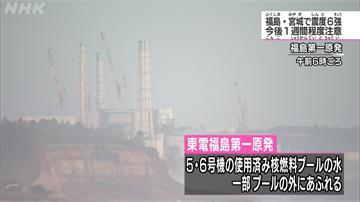 日本7.3強震!福島停機核廠燃料池水外漏 東電強調安全無虞