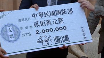 替海軍打氣「486先生」捐贈200萬加菜金
