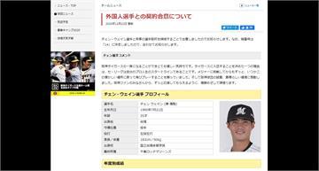 日職/「央聯是生涯起點」!兩年台幣1.1億元 陳偉殷確定加盟阪神