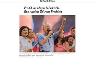 2020/韓國瑜正式參選!紐時:親中民粹市長對決台灣總統