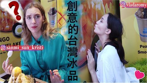 不是冰淇淋?台灣芒果剉冰初體驗 俄美女溜冰教練驚:是我溜的那種嗎