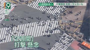 憂變種病毒潛在威脅 日本緊急令再延長2週