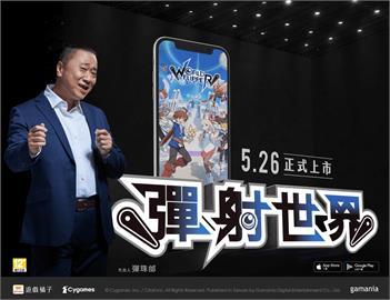《彈射世界》今日首度公開遊戲代言人「彈珠邰」!搶先曝光宣傳預告片