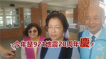 震災演練口誤?王惠美:921大地震20週年「慶」