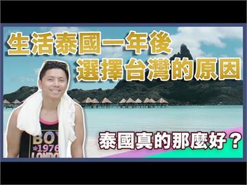 台灣贏泰國!香港人分析移民寶島原因 網讚「出國3天就會想台灣」