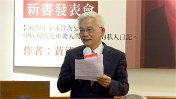 赴美閱覽蔣經國日記 黃清龍揭密政壇秘辛