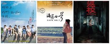 瘋追劇/你知道最強國片是誰嗎?票房破億TOP10台灣電影一次看