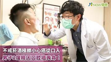 不戒菸酒檳榔小心癌從口入 男子2度險因口腔癌喪命!