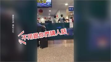 嗆「台灣人沒人性」 中客入境被拒大鬧機場