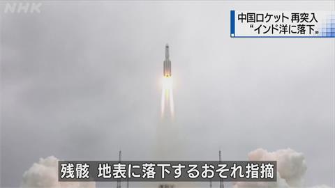 快新聞/長征五號失控墜印度洋 NASA批評:中國不負責任