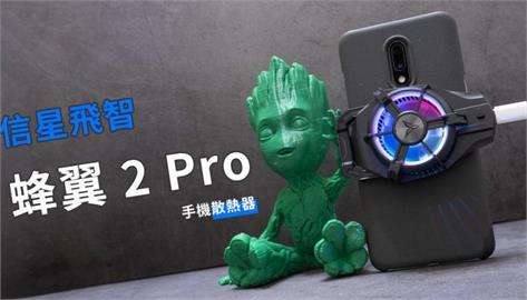 「開箱」信星飛智蜂翼 2 Pro 手機製冷散熱器 – 玩手遊不熱當!