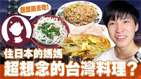 還是家鄉味最好?日人妻大嘆想念台灣美食 留學兒視訊替媽完成心願