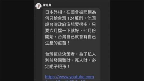 台灣7月有國產疫苗 不需要太多AZ疫苗?蘇貞昌痛批:惡毒謠言 必查辦