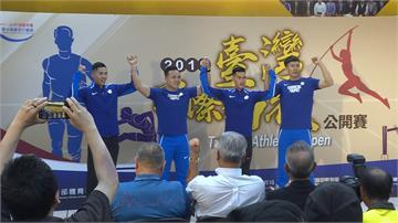 台灣田徑公開賽 台灣好手拚奧運資格