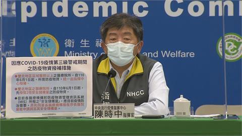 快新聞/雙北醫院防疫物資6/1起由中央撥補 陳時中:先撥2倍安全儲備量
