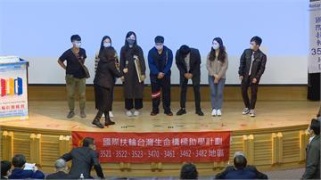 扶輪社「生命橋樑計畫」 7年助千名清寒學生蔡總統親到場參加致詞肯定