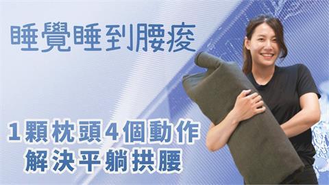 7成人都有這問題!物治師靠1顆枕頭甩腰痛 10分鐘4動作舒緩不適