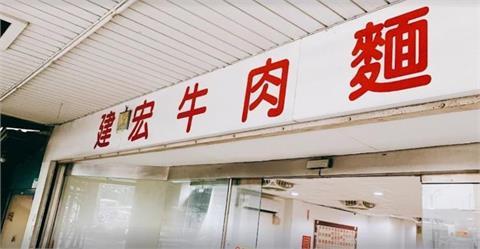 米其林2018曾推薦!結合「台北風貌」 萬華老店建宏牛肉麵傳熄燈