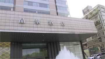 快新聞/北市府公布18家「非防疫旅館接待檢疫旅客」名單 晶華酒店在列