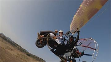 空中極限運動新玩法 飛行傘合併翼裝超刺激 !