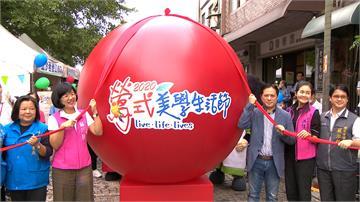 國慶連假逛鶯歌 消費滿額抽電視