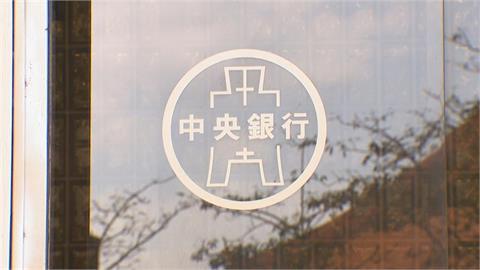 台灣達3項標準卻未被列匯率操縱國 央行公開對美說帖