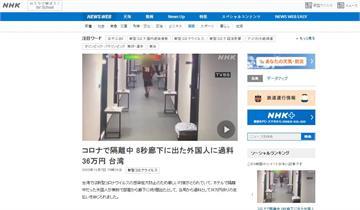 快新聞/日本熱議! 在台移工隔離檢疫擅離房8秒遭罰10萬  NHK:台灣沒人覺得嚴