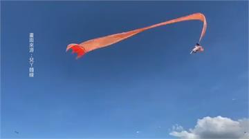 大人小孩都得當心! 大型風箏飛上天拉力大能捲150kg重物
