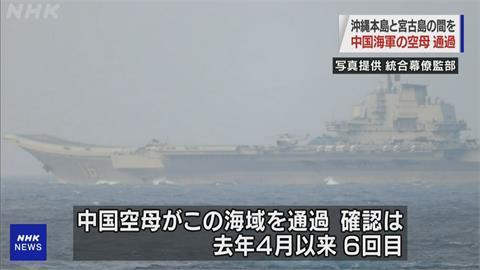 中國遼寧號航率5艘軍艦 穿過宮古海峽