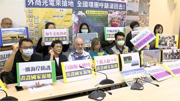 彰化潮間帶將開發綠能 環團北上抗議 要求政府列名國家濕地 居民反彈支持綠能發展