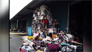 離奇?男闖回收場撿舊衣 遭百斤衣物活活壓死