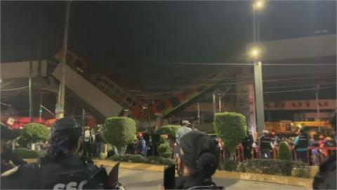 墨西哥高架橋崩塌 捷運列車摔落死傷慘重